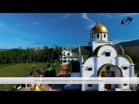 Церковь на Пхукете: Храм Святой Троицы / Holy Trinity Church (Phuket)