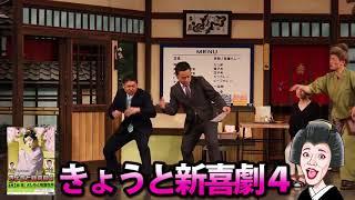2016年4月1日に行われた吉本新喜劇の森田展義が主宰する『きょう...