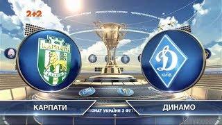 Карпаты - Динамо - 1:1. Обзор матча