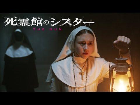 【映画】★死霊館のシスター(あらすじ・動画)★