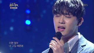 불후의명곡 Immortal Songs 2 - 비투비 임현식 - 응급실.20180217