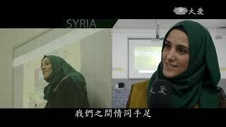 Publication Date: 2019-01-24 | Video Title: 滿納海國際學校 是敘難民在異鄉的家
