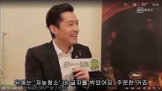 [한글자막] 중국배우 후거(胡歌) 인터뷰 (칸 영화제에…