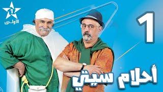 Ahlam City - Ep 1 أحلام سيتي - الحلقة