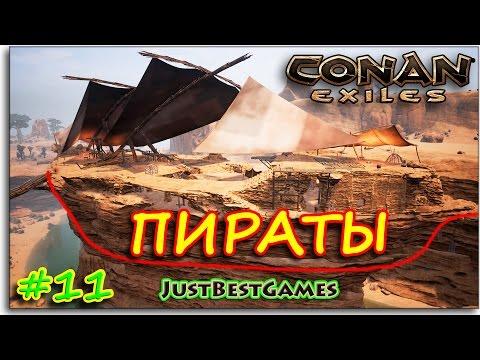 Conan Exiles - ПИРАТСКИЙ КОРАБЫЛЬ - КОРОЛЕВА ПИРАТОВ
