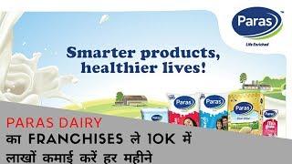 पारस डेरी के साथ विज़नेस शुरू करें। Start Business With PARAS DAIRY SMM | HINDI |URDU