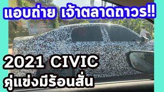 หลุด All NEW Civic มาแบบนี้เจ้าตลาด Sedan ถาวร