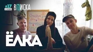 Вписка с Ёлкой — про котиков, Томаса Мраза и женский рэп в России