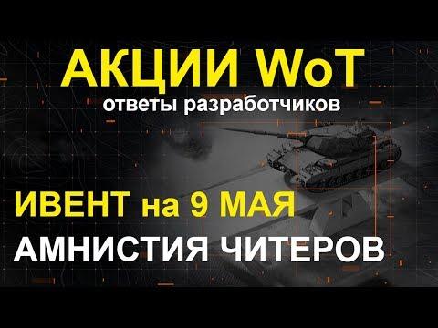 АКЦИИ WoT: ИВЕНТ на 9 МАЯ (захвати Берлин). АМНИСТИЯ ЧИТЕРОВ. НЕРФ КОЛЕСНИКОВ (Ответы разработчиков)