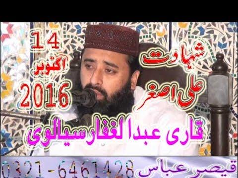 Qari Abdul Ghafar sialvi shahdat ali asgari 14 10 2016