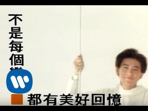 林志穎 Jimmy Lin  不是每個戀曲都有美好回憶 (official官方完整版MV)