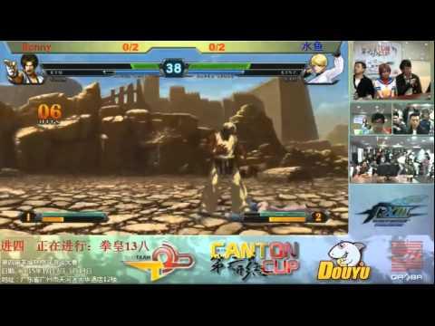 KOF XIII Yacheng Cup Benny vs 水魚