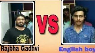 Rajbha Gadhvi vs English boy sapakaru ।।  રાજભા ગઢવી vs ઇંગ્લિશ બોય