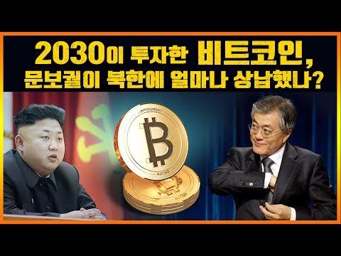 [김정민의 자연사박물관] ( 북폭 전에 문재인 정권 교체하나?)트럼프, 비트코인 계좌 조사 협조안하면 한국 은행들과 달러 결제 중단할 수도