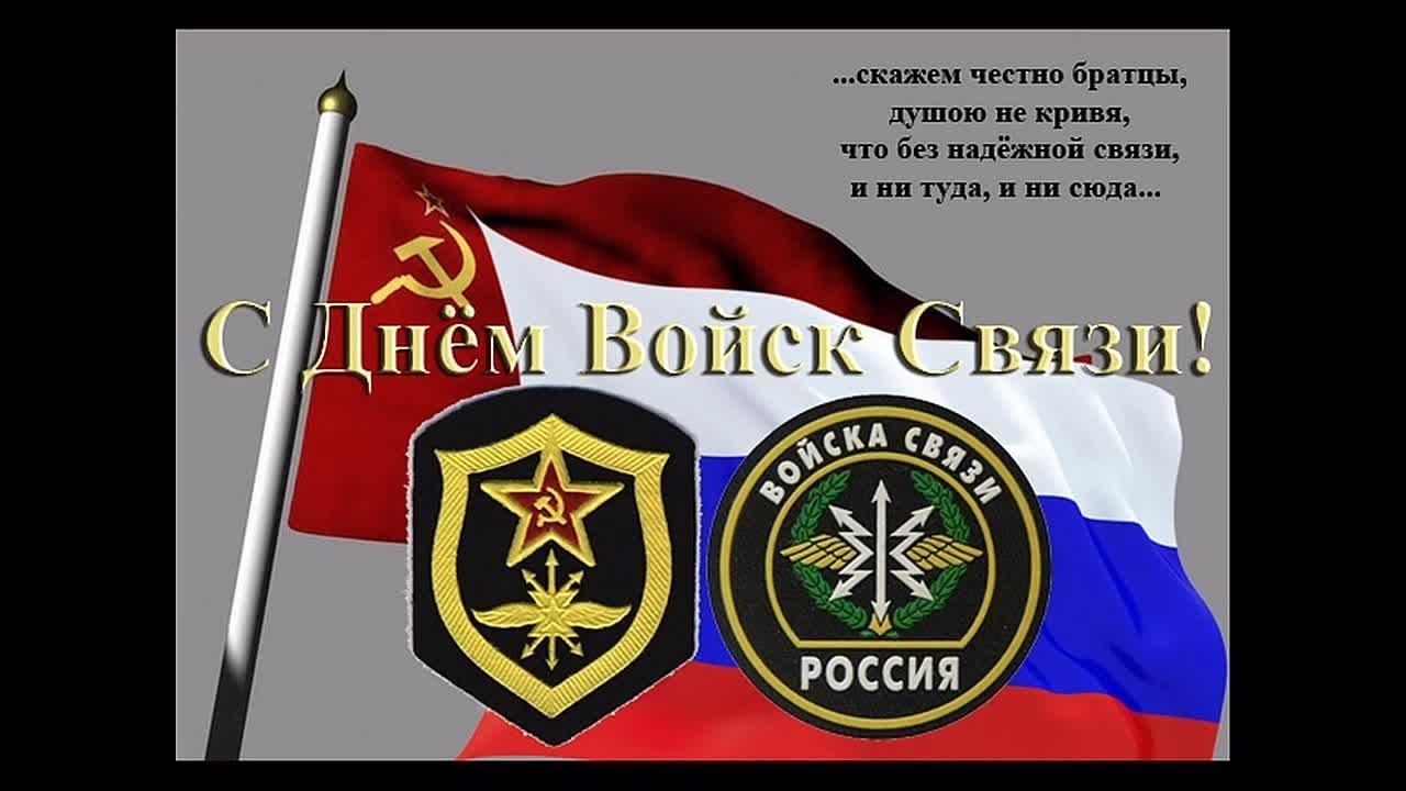 Открытки, с днем военного связиста открытки женщине
