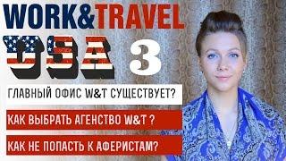 W&T №3 Что такое агентство Work&Travel и как его выбрать? Существует ли главный офис?