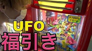 【UFOキャッチャー】福引で3DSが当たるゲーム!PDS thumbnail