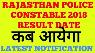 RAJASTHAN POLICE CONSTABLE RESULT 2018 LATEST NEWS || RESULT KAB AAYEGA || FULL DETAILS IN HINDI