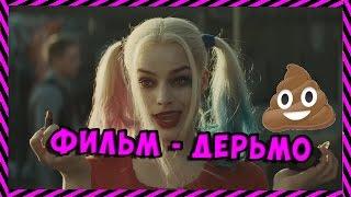 Отряд Самоубийц - Фильм говно !!! [ Обзор ] Suicide Squad. обзор и рассуждение.Без спойлеров.ПРОВАЛ