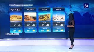 النشرة الجوية الأردنية من رؤيا 21-11-2019 | Jordan Weather