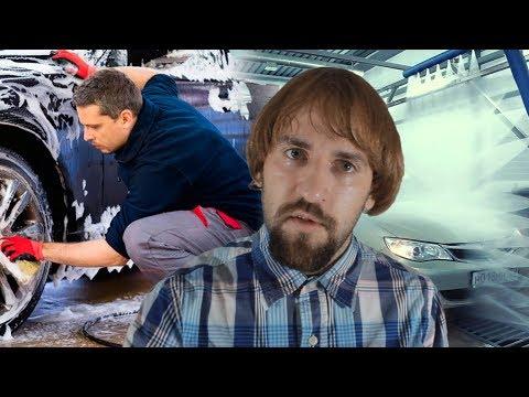 Работа на автомойке - Рабские условия