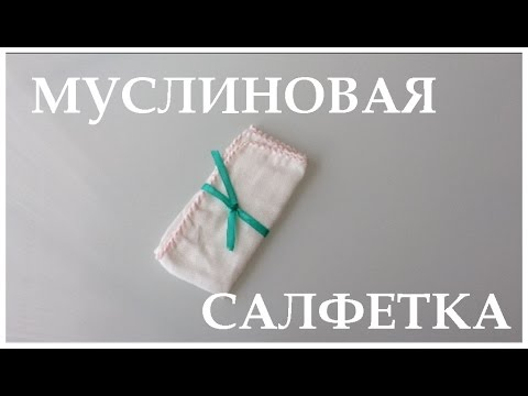 Муслиновая салфетка для лица // Muslin cleansing cloths