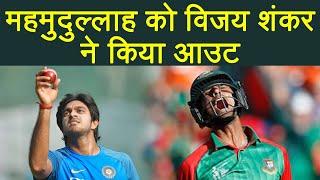 India vs Bangladesh 2nd T20I: Vijay Shankar strikes again dismisses Mahmudullah | वनइंडिया हिंदी