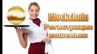 Как Создать Blockchain.Info BITCOIN кошелёк Биткоин  │ Как зарегистрировать bitcoin
