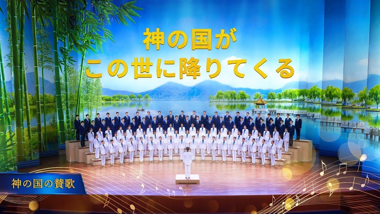 神の国が人の間に降臨することを讃美する 讃美合唱 第1回