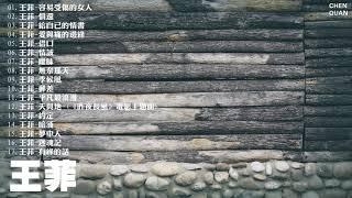 王菲-2019粵語精選集(下) 無損音質