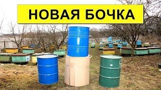 Новая бочка 200 литров для мёда, от производителя Агринол