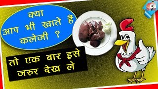 Chicken liver ||Health Benefits and Side-effects ||मुर्गे की कलेजी के फायदे-नुकसान |Doctor Sahab
