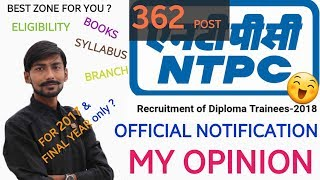 NTPC DIPLOMA TRAINEE RECRUITMENT 2018 ~ OFFICIAL NOTIFICATION ~ ALL DETAILS & MY OPINIONS 🔥