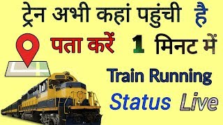 How To Check Train Live Running Status