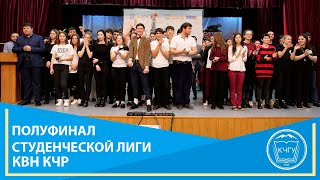 Полуфинал студенческой лиги КВН Карачаево Черкесии