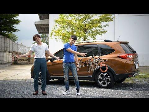 เรนเดียร์ เกียร์ 5【EP 35】'Honda BR-V'