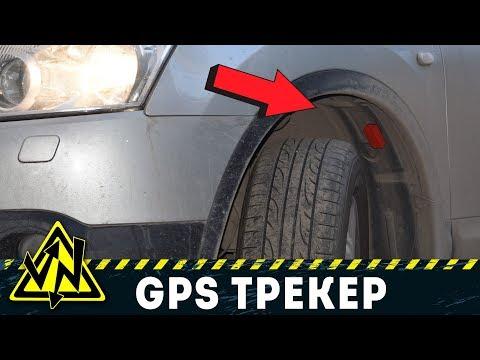 ПРОСТЕЙШИЙ GPS ТРЕКЕР ДЛЯ ПОСТРОЕНИЯ МАРШРУТА
