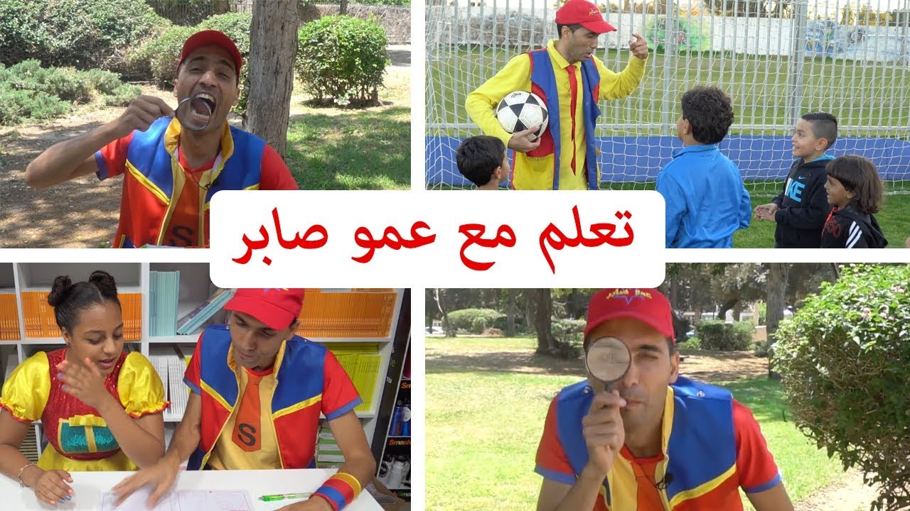تعلم مع عمو صابر - Learn With Amo Saber