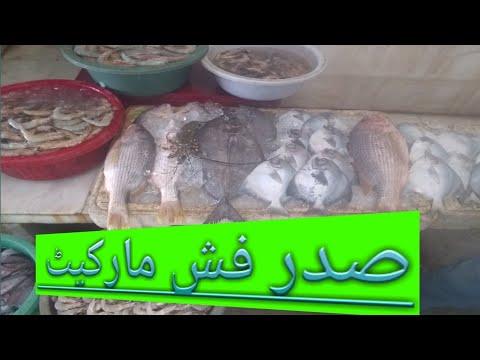Latest Rates Of Fish Prawn & Lobaster Saddar Karachi On 8th Nov 2019