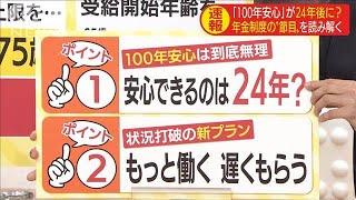 「100年安心」の制度が24年後には・・・打開策にも??(19/08/27)