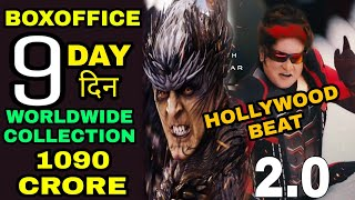 2.0 15th day box office collection
