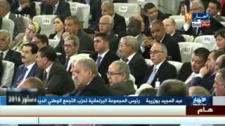 دستور 2016/عبد المجيد بوزريبة ..هذا التعديل الذي سيسجله تاريخ الجزائر بأحرف من ذهب