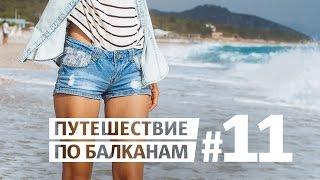 Отдых в Албании #11(Устраиваем небольшую фотосессию в Албании и отправляемся на автомобиле в сторону Черногории. ;) Мы рекомен..., 2014-12-17T09:59:21.000Z)