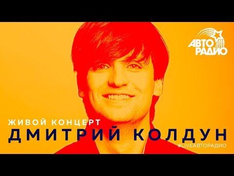 Живой концерт Дмитрия Колдуна (#LIVE Авторадио)