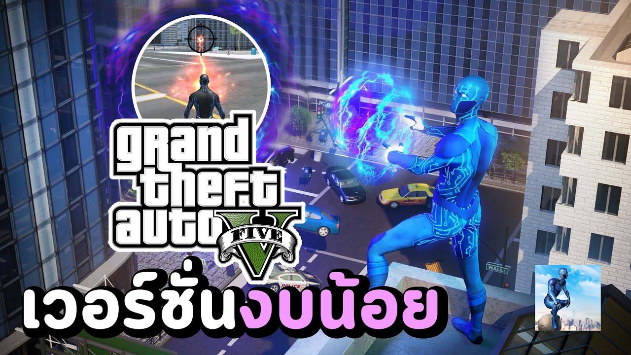 เกม GTA มือถือ เวอร์ชั่นงบน้อย | Black Hole Hero : Vice Vegas Rope Mafia