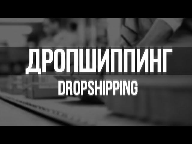 sddefault - Дропшиппинг: безопасная технология выгодных продаж без вложений