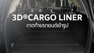 CARGO LINER 3D® KAGU MAXPIDER ALL-WEATHER PERFECT FIT