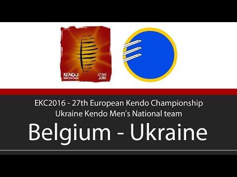 EKC2016. Ukraine Men`s National team. Belgium vs. Ukraine