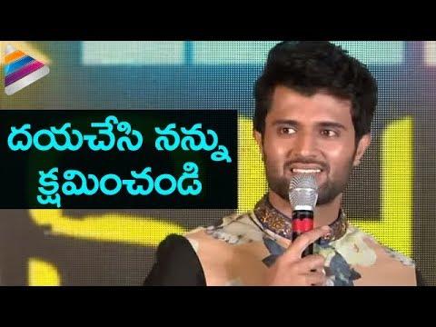 Vijay Devarakonda Superb Speech | Arun Reddy Telugu Movie Hero Latest Video | Telugu Filmnagar