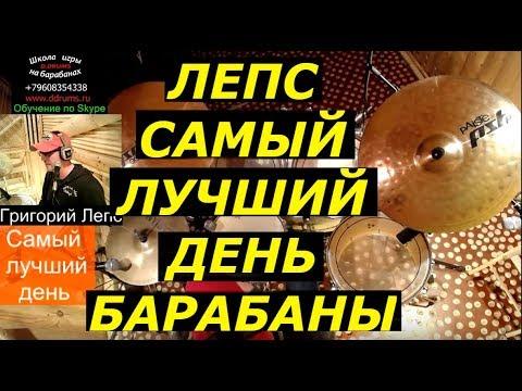 Григорий Лепс Барабаны   Разбор Партии Ударных Песни Cамый Лучший День